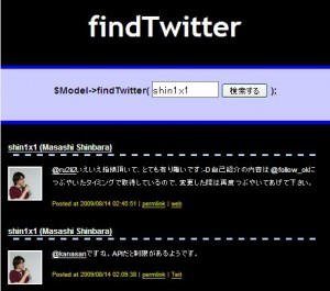 find_twitter_screen