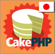 cakephp_jp
