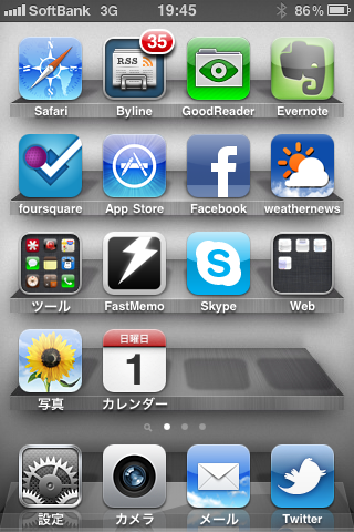 iphone_home_1