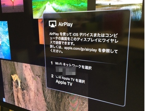 appletv_conference_room_display